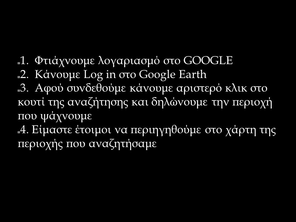 ΧΡΗΣΗ GOOGLE EARTH  1. Φτιάχνουμε λογαριασμό στο GOOGLE  2.