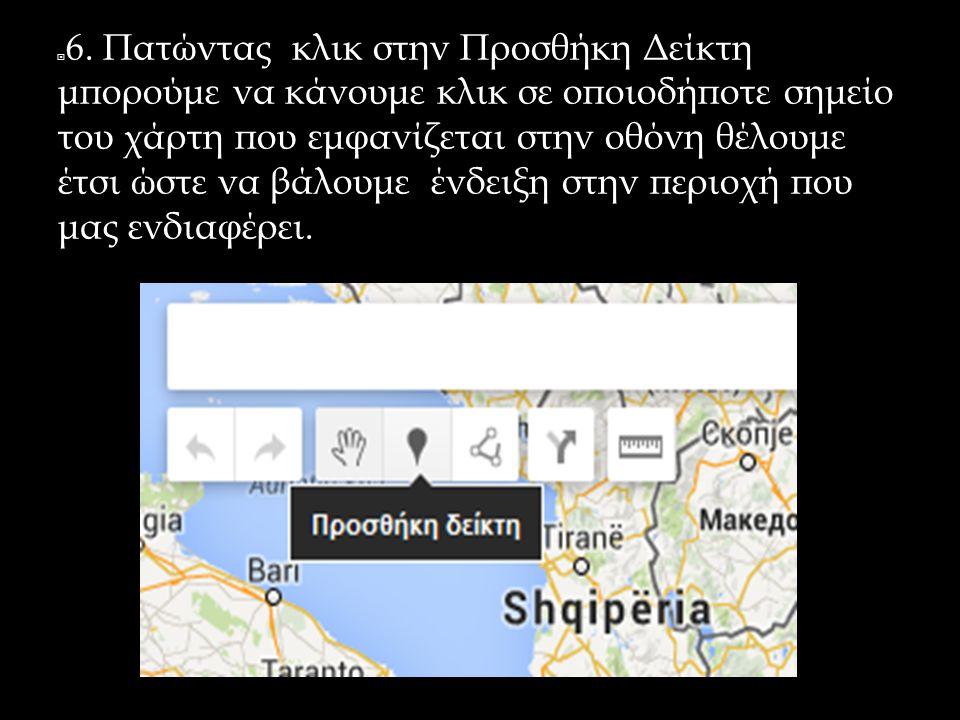  6. Πατώντας κλικ στην Προσθήκη Δείκτη μπορούμε να κάνουμε κλικ σε οποιοδήποτε σημείο του χάρτη που εμφανίζεται στην οθόνη θέλουμε έτσι ώστε να βάλου