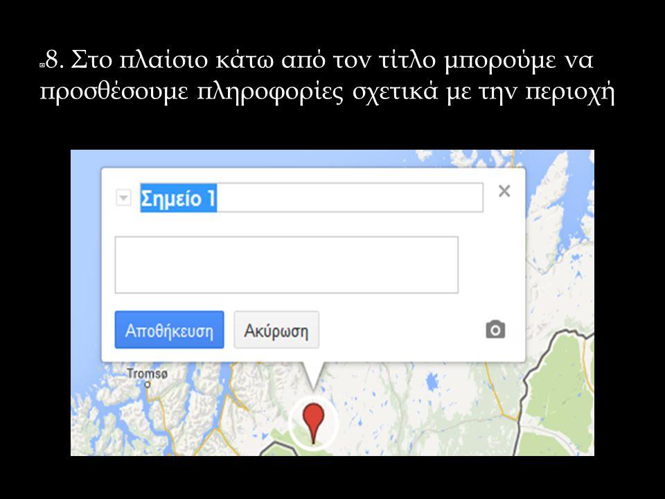 8. Στο πλαίσιο κάτω από τον τίτλο μπορούμε να προσθέσουμε πληροφορίες σχετικά με την περιοχή