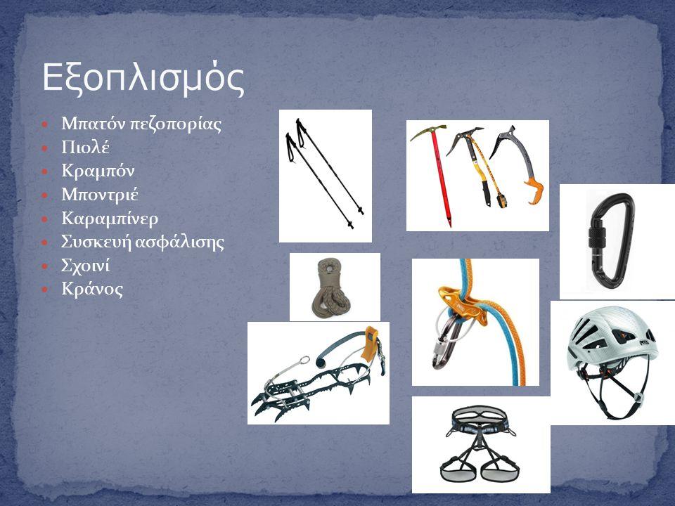  Μπατόν πεζοπορίας  Πιολέ  Κραμπόν  Μποντριέ  Καραμπίνερ  Συσκευή ασφάλισης  Σχοινί  Κράνος