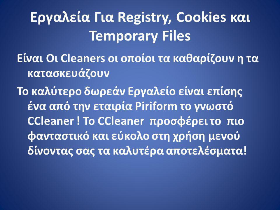 Εργαλεία Για Registry, Cookies και Temporary Files Είναι Οι Cleaners οι οποίοι τα καθαρίζουν η τα κατασκευάζουν Το καλύτερο δωρεάν Εργαλείο είναι επίσης ένα από την εταιρία Piriform το γνωστό CCleaner .