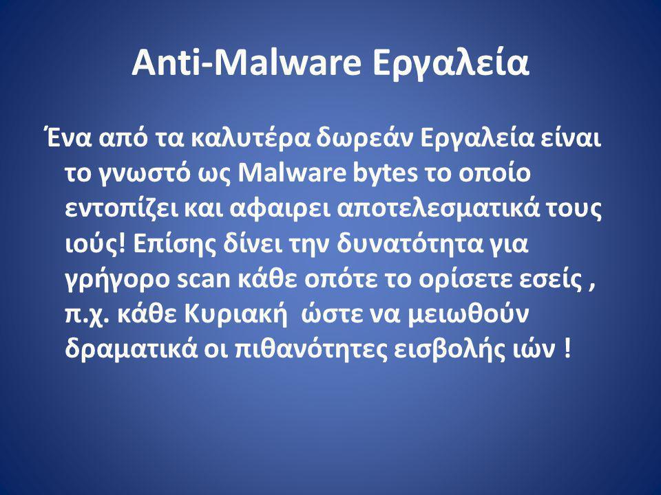 Anti-Malware Εργαλεία Ένα από τα καλυτέρα δωρεάν Εργαλεία είναι το γνωστό ως Malware bytes το οποίο εντοπίζει και αφαιρει αποτελεσματικά τους ιούς.