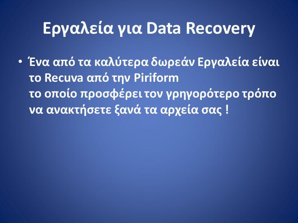Εργαλεία για Data Recovery Ένα από τα καλύτερα δωρεάν Εργαλεία είναι το Recuva από την Piriform το οποίο προσφέρει τον γρηγορότερο τρόπο να ανακτήσετε ξανά τα αρχεία σας !
