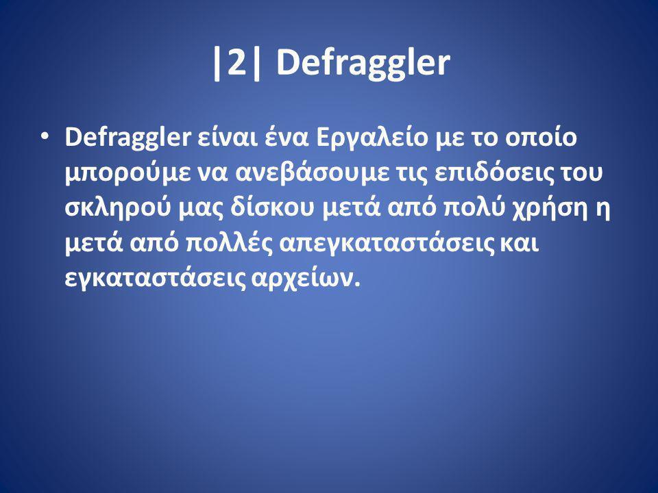 |2| Defraggler Defraggler είναι ένα Εργαλείο με το οποίο μπορούμε να ανεβάσουμε τις επιδόσεις του σκληρού μας δίσκου μετά από πολύ χρήση η μετά από πολλές απεγκαταστάσεις και εγκαταστάσεις αρχείων.