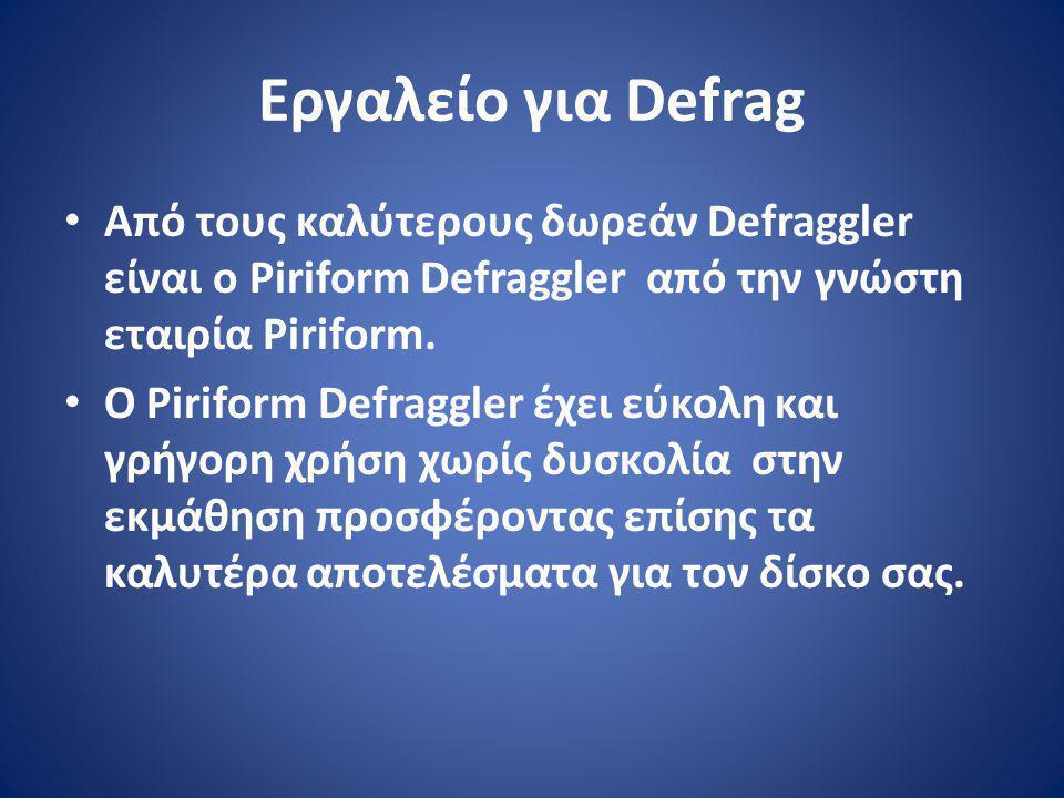 Εργαλείο για Defrag Από τους καλύτερους δωρεάν Defraggler είναι ο Piriform Defraggler από την γνώστη εταιρία Piriform.