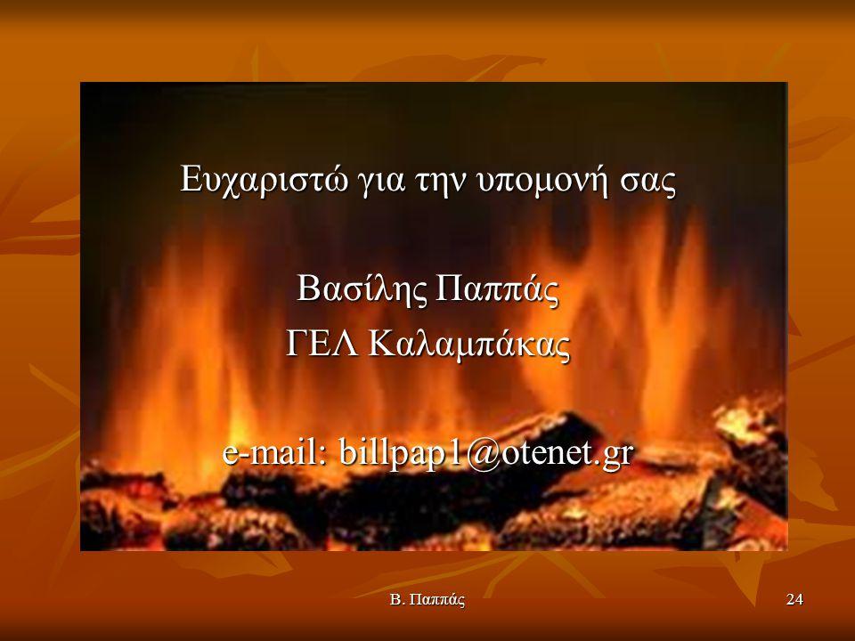 Β. Παππάς24 Ευχαριστώ για την υπομονή σας Βασίλης Παππάς ΓΕΛ Καλαμπάκας e-mail: billpap1@otenet.gr