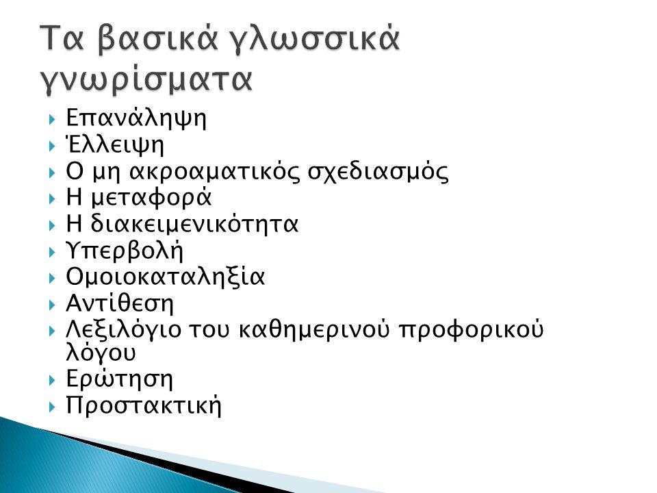 Καθαρός Αθώος Αγνός - Ψυχρός Άδειος Στείρος Δυνατός Γενναίος Παθιασμένος - Επικίνδυνος Επιθετικός Δεσποτικός Χαρούμενος Φιλικός Αισιόδοξος - Φοβισμένος Ενοχλητικός Αγενής Ζεστός Γήινος Ώριμος - Ακάθαρτος Θλιμμένος Τσιγκούνης Φυσικός Ήρεμος Χαλαρωτικός - Ζηλιάρης Άπειρος Άπληστος Δυνατός Αξιόπιστος Δεσποτικός - Ψυχρός Καταθλιπτικός Μελαγχολικός ΛΕΥΚΟΚΟΚΚΙΝΟΚΙΤΡΙΝΟΚΑΦΕΠΡΑΣΙΝΟΜΠΛΕ