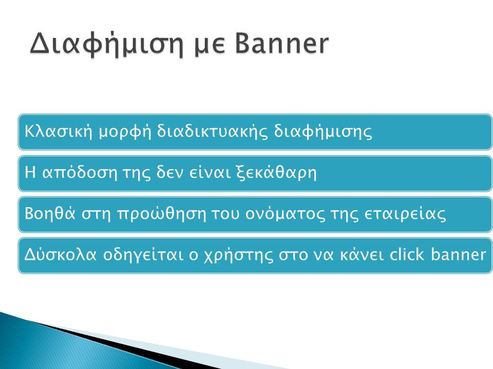 Τρόποι Διαφήμισης στο Διαδίκτυο Διαφήμιση με Banner Διαφήμιση με text link