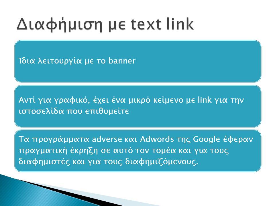 Κλασική μορφή διαδικτυακής διαφήμισηςΗ απόδοση της δεν είναι ξεκάθαρηΒοηθά στη προώθηση του ονόματος της εταιρείαςΔύσκολα οδηγείται ο χρήστης στο να κάνει click banner