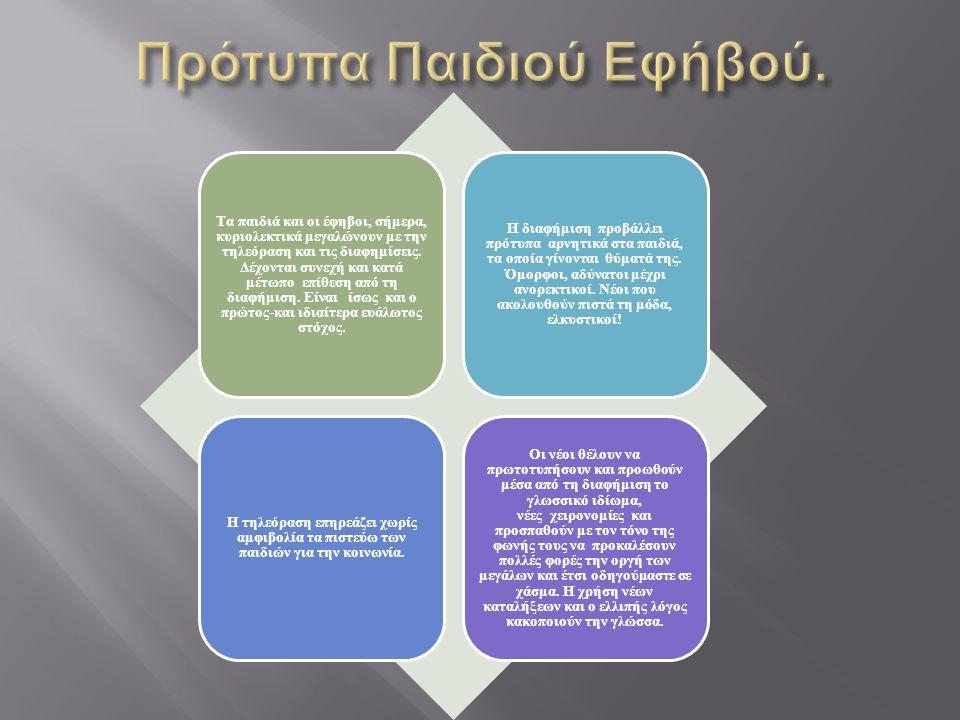  Η εμπλοκή των παιδικών αναπαραστάσεων λοιπόν λειτουργεί σε τρία επίπεδα.