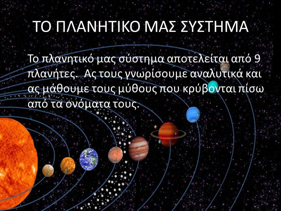 Ο ΗΛΙΟΣ Τύπος: G2 V Μέση απόσταση από τη Γη:149,6 εκατομμύρια km Μάζα: 330.000 φορές της γήινης Διάμετρος: 1,4 εκατομμύρια km (100 φορές τη διάμετρο της Γης) Περίοδος περιστροφής: 25 γήινες ημέρες (στον ισημερινό) Σύνθεση: Υδρογόνο: 92,1%, Ήλιο: 7,8%, Άλλα: 0,1% Επιφανειακή βαρύτητα: 28 φορές της γήινης (Αν στη Γη ζυγίζετε 70 kg, στην επιφάνεια του Ήλιου θα ζυγίζατε 2.000 kg )