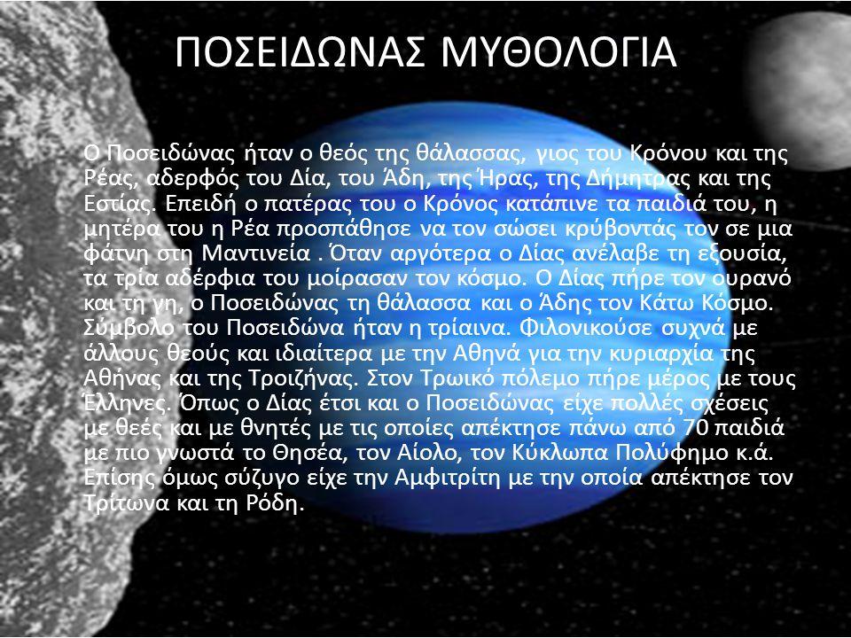 ΠΟΣΕΙΔΩΝΑΣ ΜΥΘΟΛΟΓΙΑ Ο Ποσειδώνας ήταν ο θεός της θάλασσας, γιος του Κρόνου και της Ρέας, αδερφός του Δία, του Άδη, της Ήρας, της Δήμητρας και της Εστ