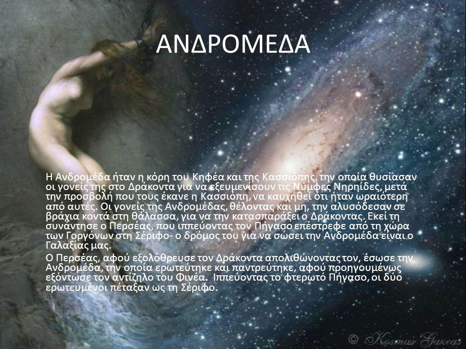 ΑΝΔΡΟΜΕΔΑ Η Ανδρομέδα ήταν η κόρη του Κηφέα και της Κασσιόπης, την οποία θυσίασαν οι γονείς της στο Δράκοντα για να εξευμενίσουν τις Νύμφες Νηρηίδες,