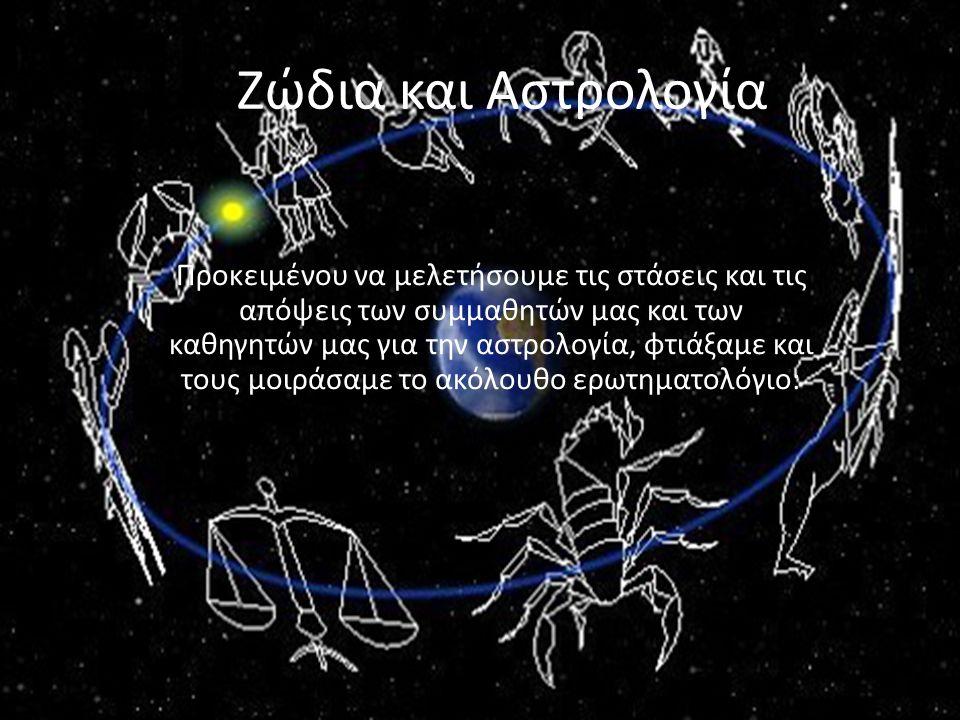 Ζώδια και Αστρολογία Προκειμένου να μελετήσουμε τις στάσεις και τις απόψεις των συμμαθητών μας και των καθηγητών μας για την αστρολογία, φτιάξαμε και