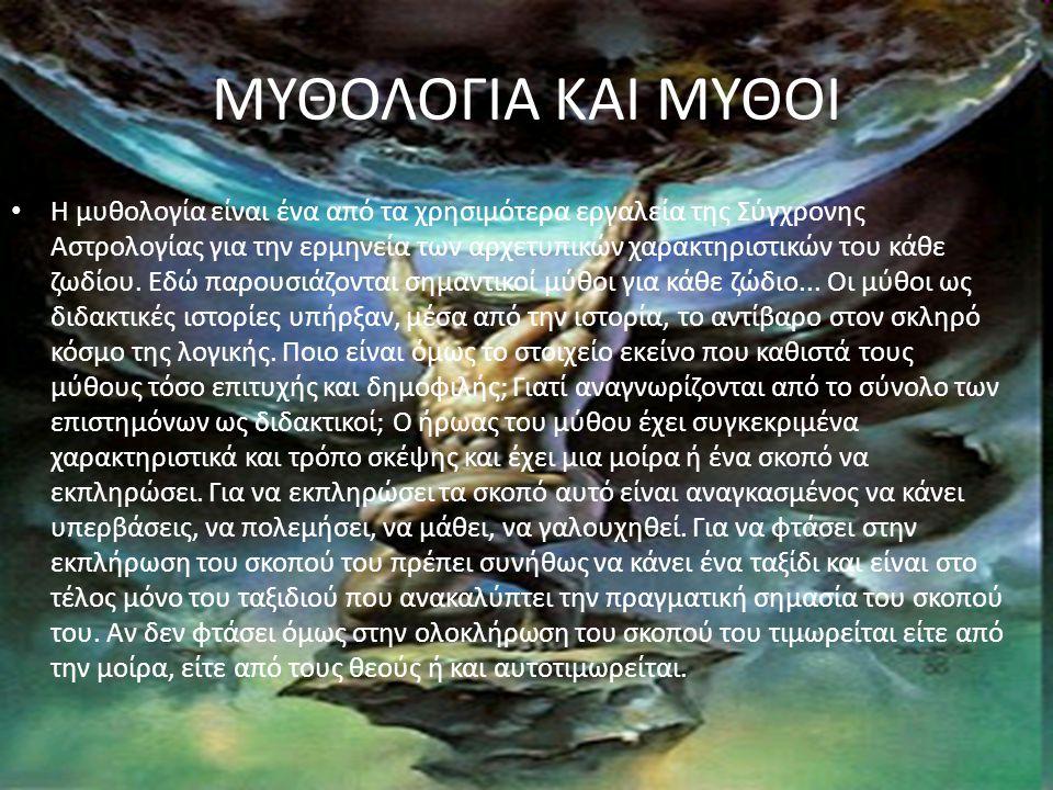 ΜΥΘΟΛΟΓΙΑ ΚΑΙ ΜΥΘΟΙ Η μυθολογία είναι ένα από τα χρησιμότερα εργαλεία της Σύγχρονης Αστρολογίας για την ερμηνεία των αρχετυπικών χαρακτηριστικών του κ