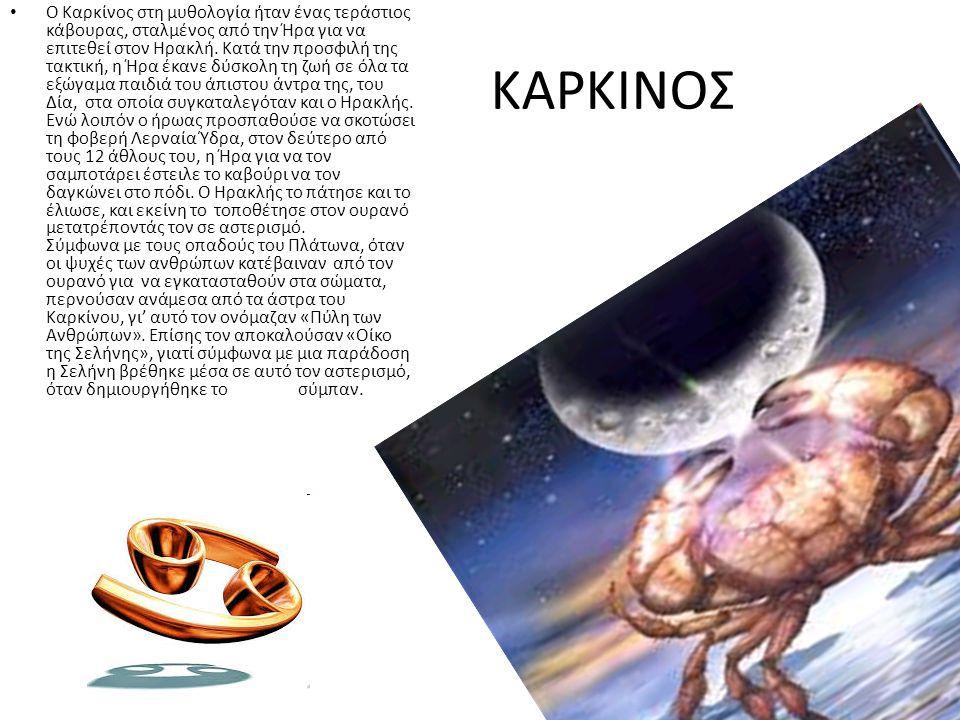 ΚΑΡΚΙΝΟΣ Ο Καρκίνος στη μυθολογία ήταν ένας τεράστιος κάβουρας, σταλμένος από την Ήρα για να επιτεθεί στον Ηρακλή. Κατά την προσφιλή της τακτική, η Ήρ