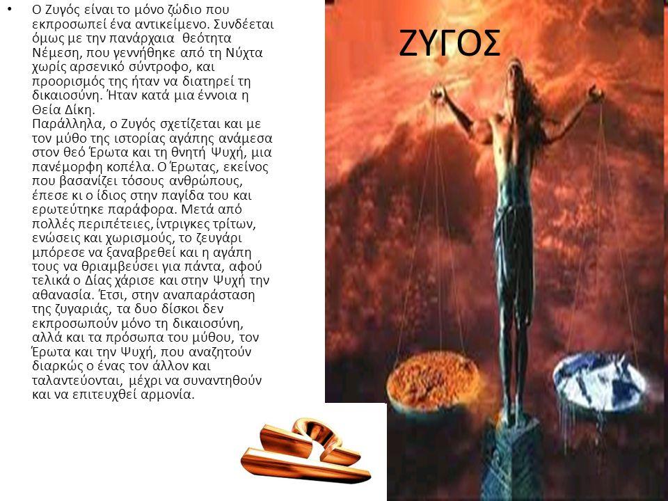 ΖΥΓΟΣ Ο Ζυγός είναι το μόνο ζώδιο που εκπροσωπεί ένα αντικείμενο. Συνδέεται όμως με την πανάρχαια θεότητα Νέμεση, που γεννήθηκε από τη Νύχτα χωρίς αρσ