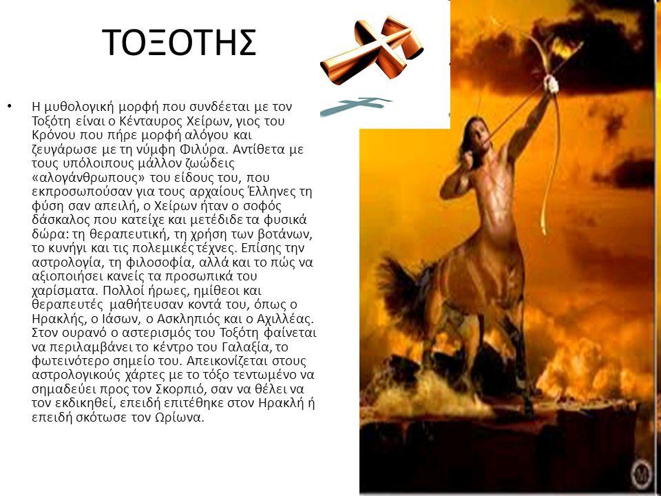 ΤΟΞΟΤΗΣ Η μυθολογική μορφή που συνδέεται με τον Τοξότη είναι ο Κένταυρος Χείρων, γιος του Κρόνου που πήρε μορφή αλόγου και ζευγάρωσε με τη νύμφη Φιλύρ