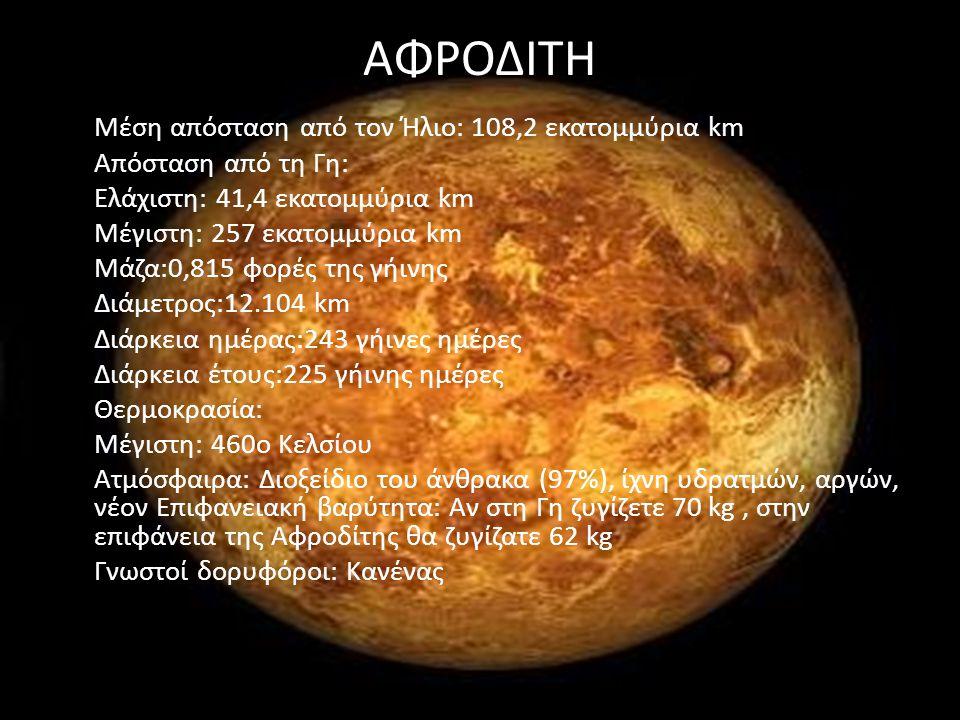 ΑΦΡΟΔΙΤΗ Μέση απόσταση από τον Ήλιο: 108,2 εκατομμύρια km Απόσταση από τη Γη: Ελάχιστη: 41,4 εκατομμύρια km Μέγιστη: 257 εκατομμύρια km Μάζα:0,815 φορ