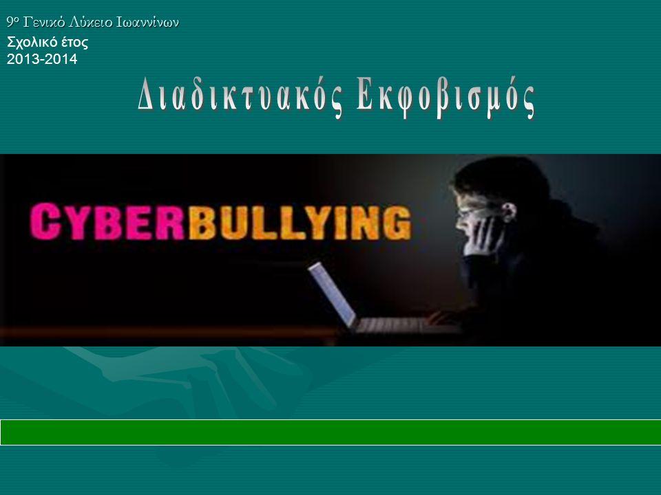  Πως καταγγέλλεται ο ηλεκτρονικός εκφοβισμός;  Εάν διαπιστώσουμε ότι έχουμε πέσει θύμα ηλεκτρονικού εκφοβισμού, το καλύτερο που έχουμε να κάνουμε είναι να καταγγείλουμε αυτό που συμβαίνει, όσο πιο νωρίς γίνεται.