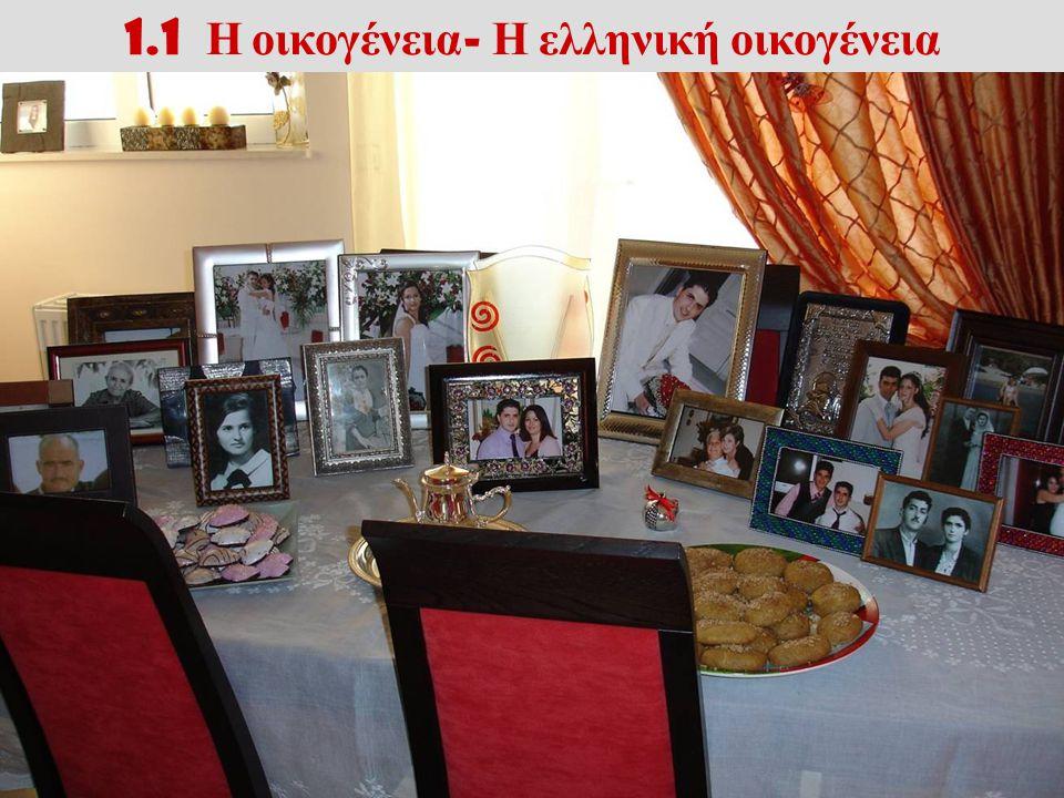 1.1 Η οικογένεια - Η ελληνική οικογένεια
