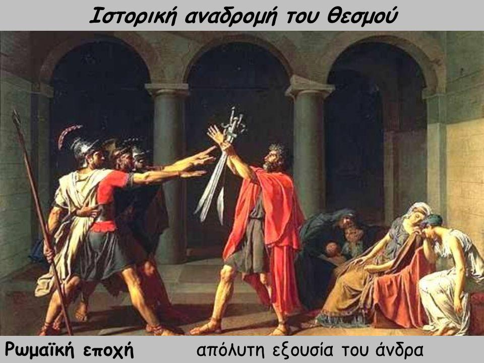 Ρωμαϊκή εποχή απόλυτη εξουσία του άνδρα