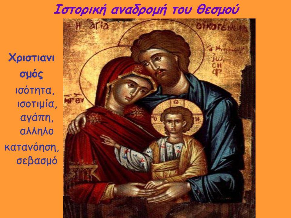 Χριστιανι σμός ισότητα, ισοτιμία, αγάπη, αλληλο κατανόηση, σεβασμό