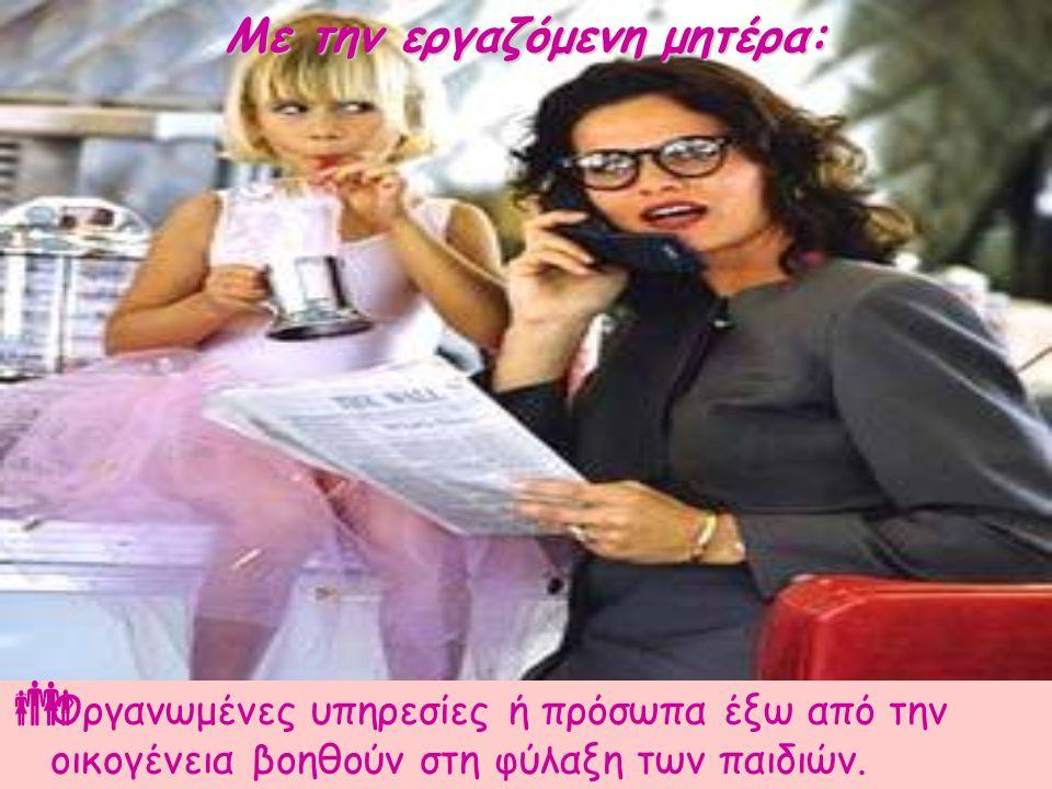ΜΜ ειώθηκε ο χρόνος που αφιερώνει η μητέρα στην ανατροφή των παιδιών. ΟΟ ργανωμένες υπηρεσίες ή πρόσωπα έξω από την οικογένεια βοηθούν στη φύλαξη