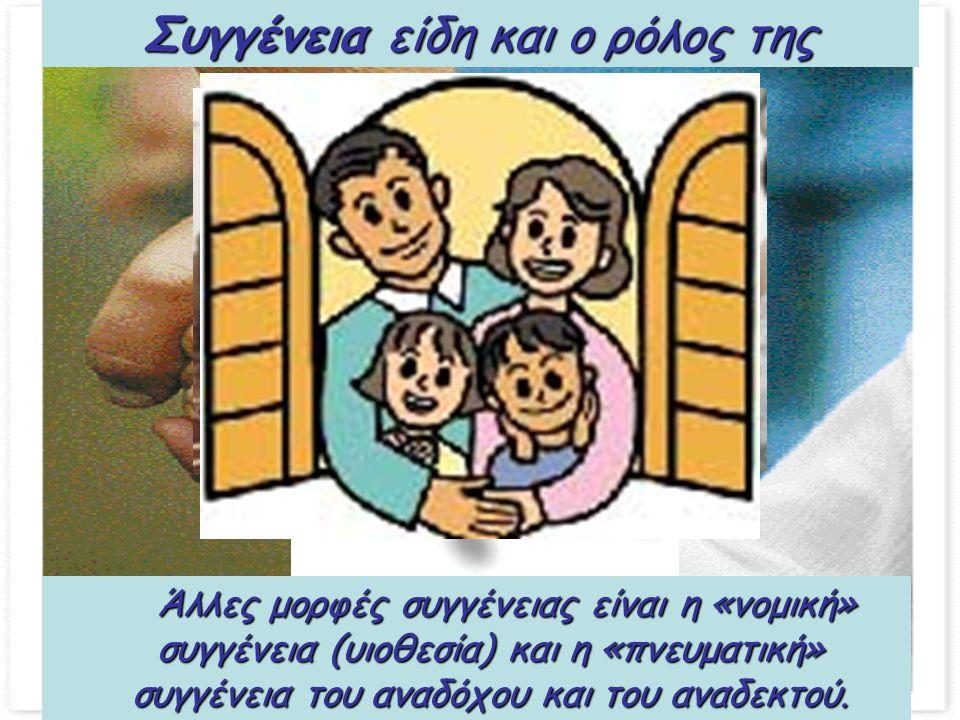 Συγγένεια είναι ο κοινωνικός δεσμός που συνδέει τα μέλη της οικογένειας μεταξύ τους. Η συγγένεια εξ αίματος: Δημιουργείται μέσα από τη βιολογική διαδι