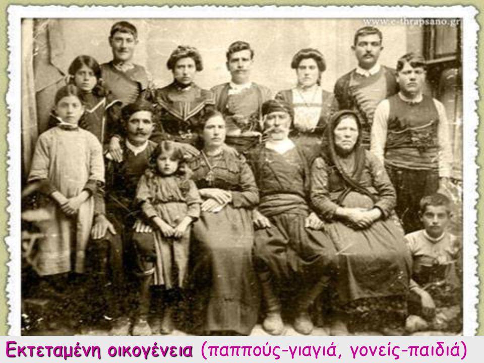 Εκτεταμένη οικογένεια (παππούς-γιαγιά, γονείς-παιδιά)