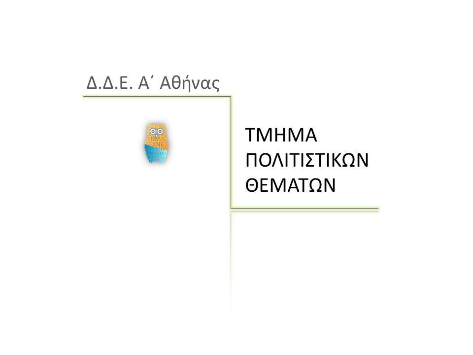 Τμήμα Πολιτιστικών Θεμάτων | Έργα διαγωνισμού Δημιουργία Λογότυπου ιστοσελίδας Πολιτιστικών Θεμάτων | http://dide-a-ath.att.sch.gr/grpolthem Σύγχρονη ΠαιδείαΚωστής Σ.