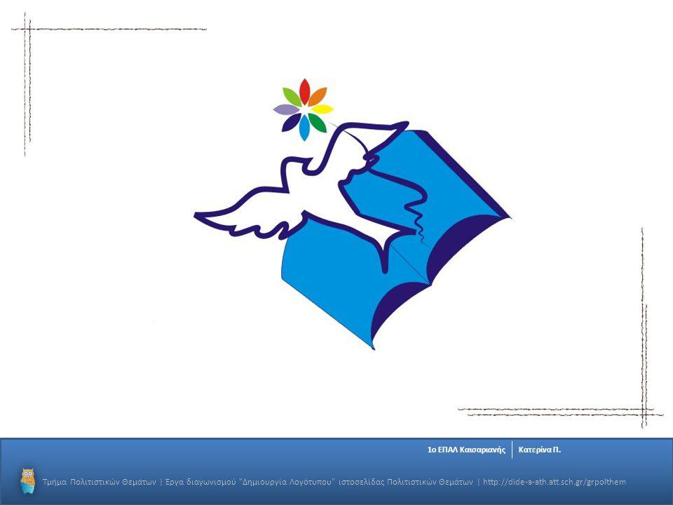 Τμήμα Πολιτιστικών Θεμάτων | Έργα διαγωνισμού Δημιουργία Λογότυπου ιστοσελίδας Πολιτιστικών Θεμάτων | http://dide-a-ath.att.sch.gr/grpolthem 1o ΕΠΑΛ ΚαισαριανήςΚατερίνα Π.