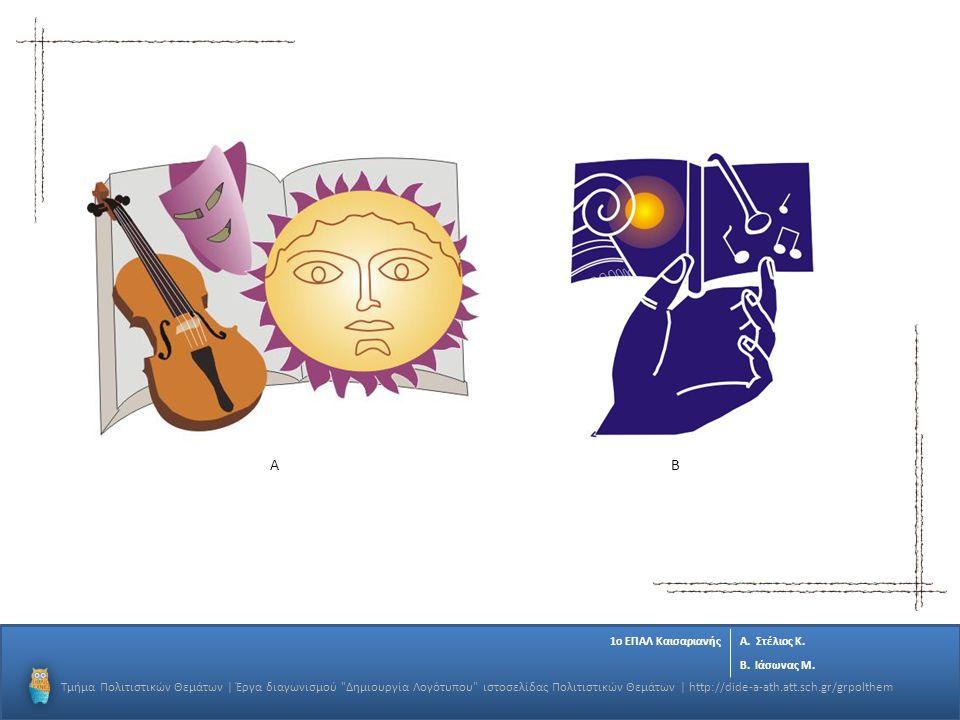 Τμήμα Πολιτιστικών Θεμάτων | Έργα διαγωνισμού Δημιουργία Λογότυπου ιστοσελίδας Πολιτιστικών Θεμάτων | http://dide-a-ath.att.sch.gr/grpolthem ΑΒ 1o ΕΠΑΛ ΚαισαριανήςΑ.