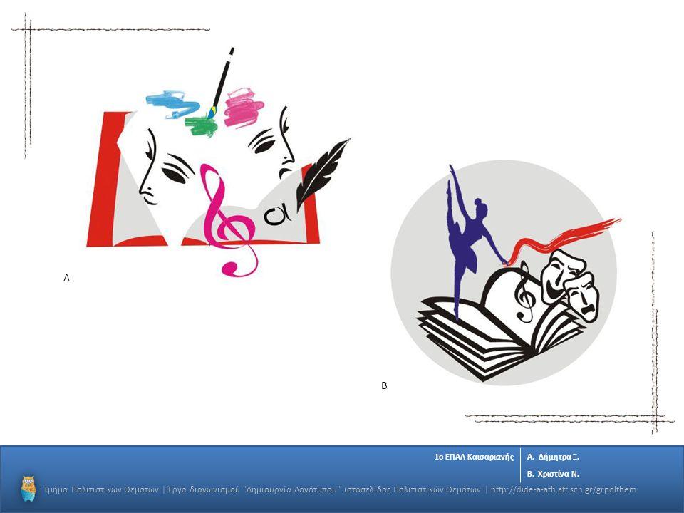 Τμήμα Πολιτιστικών Θεμάτων | Έργα διαγωνισμού Δημιουργία Λογότυπου ιστοσελίδας Πολιτιστικών Θεμάτων | http://dide-a-ath.att.sch.gr/grpolthem Α Β 1o ΕΠΑΛ ΚαισαριανήςΑ.