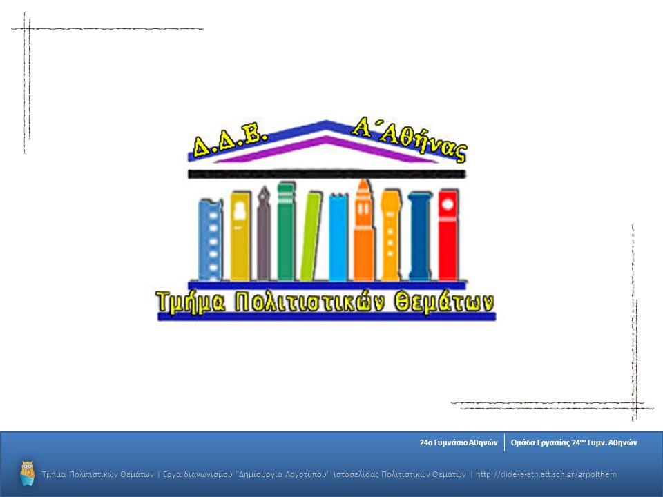 Τμήμα Πολιτιστικών Θεμάτων | Έργα διαγωνισμού Δημιουργία Λογότυπου ιστοσελίδας Πολιτιστικών Θεμάτων | http://dide-a-ath.att.sch.gr/grpolthem 24o Γυμνάσιο ΑθηνώνΟμάδα Εργασίας 24 ου Γυμν.