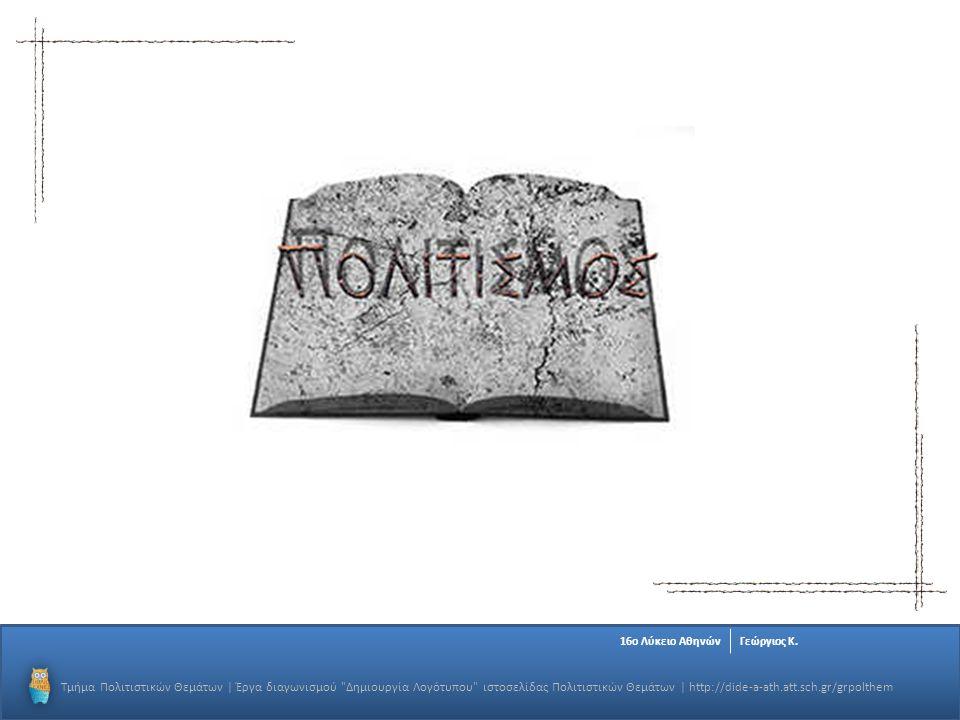 Τμήμα Πολιτιστικών Θεμάτων | Έργα διαγωνισμού Δημιουργία Λογότυπου ιστοσελίδας Πολιτιστικών Θεμάτων | http://dide-a-ath.att.sch.gr/grpolthem 16o Λύκειο ΑθηνώνΓεώργιος Κ.