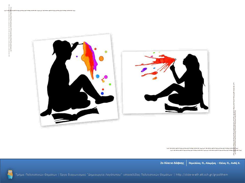 Τμήμα Πολιτιστικών Θεμάτων | Έργα διαγωνισμού Δημιουργία Λογότυπου ιστοσελίδας Πολιτιστικών Θεμάτων | http://dide-a-ath.att.sch.gr/grpolthem 2o Λύκειο Δάφνης Πηνελόπη Π., Αλκμήνη – Ελένη Π., Ανθή Χ.
