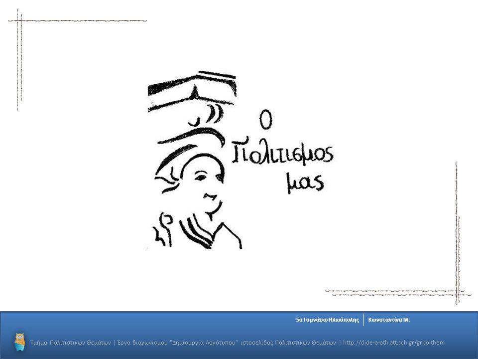Τμήμα Πολιτιστικών Θεμάτων | Έργα διαγωνισμού Δημιουργία Λογότυπου ιστοσελίδας Πολιτιστικών Θεμάτων | http://dide-a-ath.att.sch.gr/grpolthem 5o Γυμνάσιο ΗλιούποληςΚωνσταντίνα Μ.