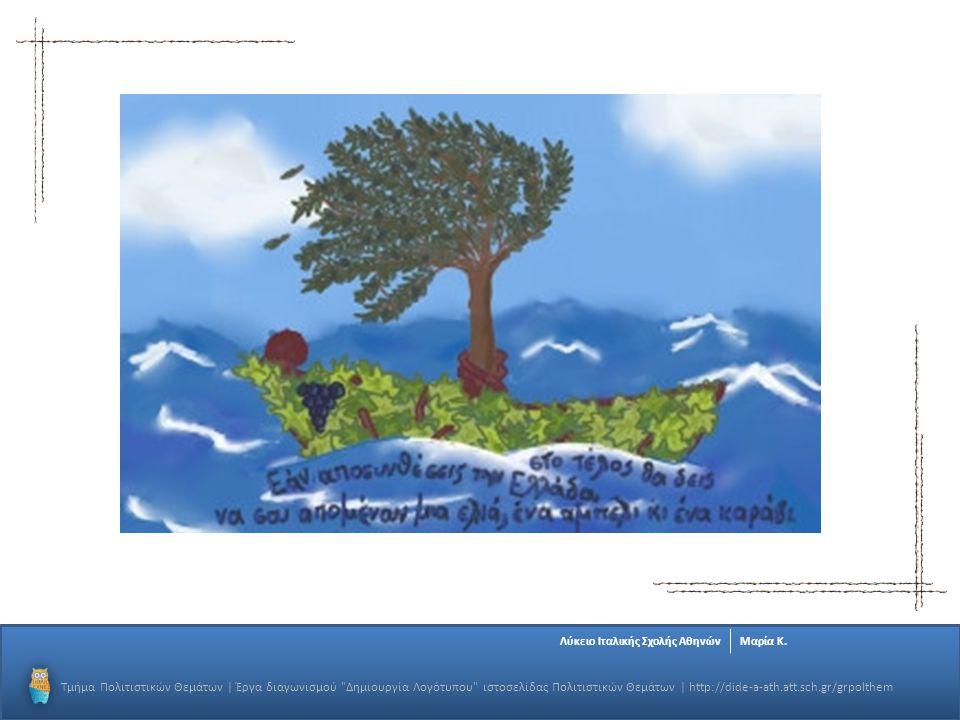 Τμήμα Πολιτιστικών Θεμάτων | Έργα διαγωνισμού Δημιουργία Λογότυπου ιστοσελίδας Πολιτιστικών Θεμάτων | http://dide-a-ath.att.sch.gr/grpolthem Λύκειο Ιταλικής Σχολής ΑθηνώνΜαρία Κ.