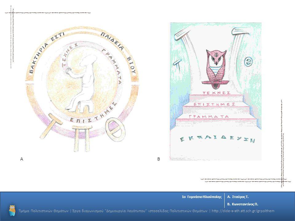 Τμήμα Πολιτιστικών Θεμάτων | Έργα διαγωνισμού Δημιουργία Λογότυπου ιστοσελίδας Πολιτιστικών Θεμάτων | http://dide-a-ath.att.sch.gr/grpolthem ΑΒ 1o Γυμνάσιο ΗλιούποληςΑ.