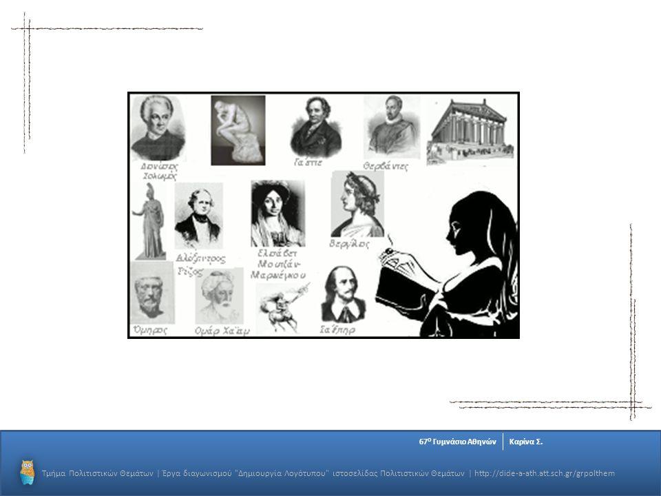 Τμήμα Πολιτιστικών Θεμάτων | Έργα διαγωνισμού Δημιουργία Λογότυπου ιστοσελίδας Πολιτιστικών Θεμάτων | http://dide-a-ath.att.sch.gr/grpolthem 67 Ο Γυμνάσιο ΑθηνώνΚαρίνα Σ.