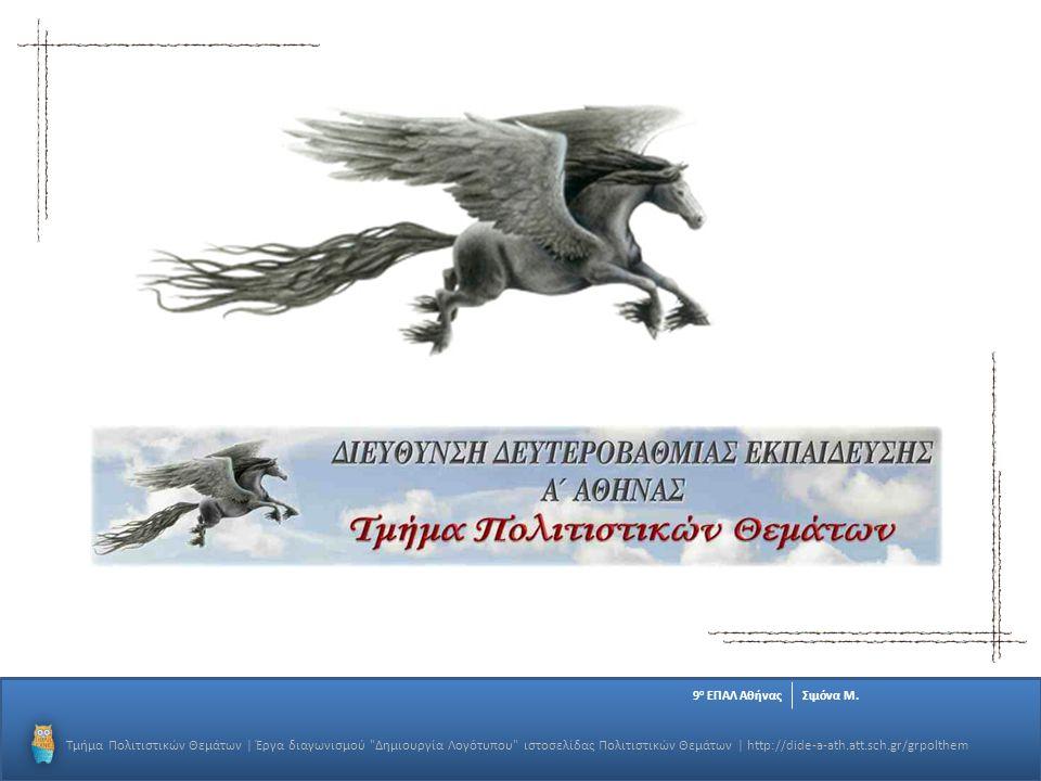 Τμήμα Πολιτιστικών Θεμάτων | Έργα διαγωνισμού Δημιουργία Λογότυπου ιστοσελίδας Πολιτιστικών Θεμάτων | http://dide-a-ath.att.sch.gr/grpolthem 9 ο ΕΠΑΛ ΑθήναςΣιμόνα Μ.