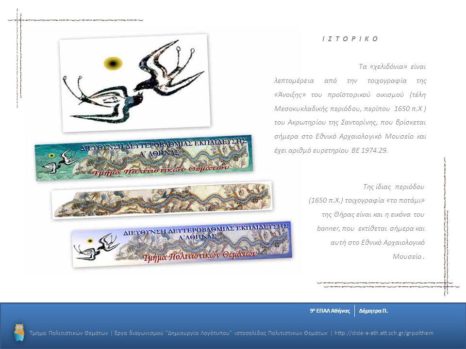 Τμήμα Πολιτιστικών Θεμάτων | Έργα διαγωνισμού Δημιουργία Λογότυπου ιστοσελίδας Πολιτιστικών Θεμάτων | http://dide-a-ath.att.sch.gr/grpolthem 9 ο ΕΠΑΛ ΑθήναςΔήμητρα Π.