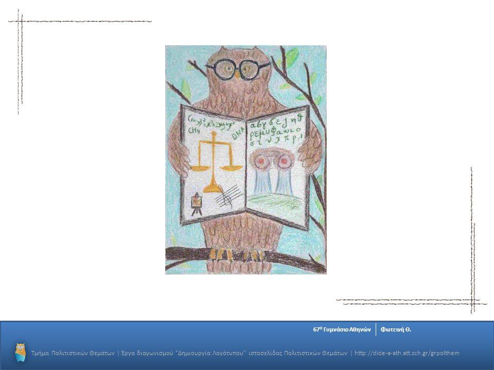 Τμήμα Πολιτιστικών Θεμάτων | Έργα διαγωνισμού Δημιουργία Λογότυπου ιστοσελίδας Πολιτιστικών Θεμάτων | http://dide-a-ath.att.sch.gr/grpolthem 67 Ο Γυμνάσιο ΑθηνώνΦωτεινή Θ.
