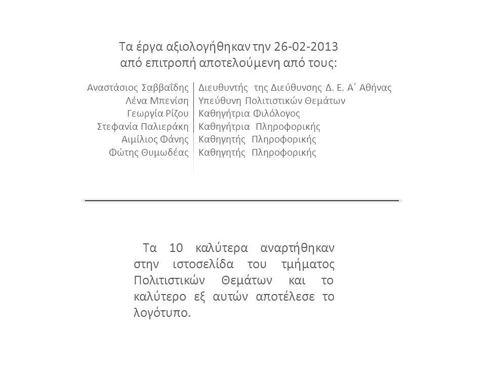 Τα έργα αξιολογήθηκαν την 26-02-2013 από επιτροπή αποτελούμενη από τους: Αναστάσιος Σαββαΐδης Λένα Μπενίση Γεωργία Ρίζου Στεφανία Παλιεράκη Αιμίλιος Φάνης Φώτης Θυμωδέας Διευθυντής της Διεύθυνσης Δ.