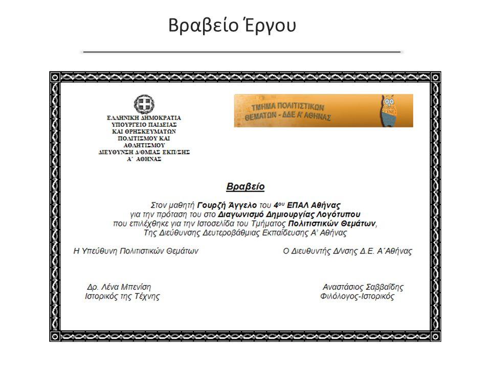 Τμήμα Πολιτιστικών Θεμάτων | Έργα διαγωνισμού Δημιουργία Λογότυπου ιστοσελίδας Πολιτιστικών Θεμάτων | http://dide-a-ath.att.sch.gr/grpolthem 4o ΕΠΑΛ ΑθηνώνΆγγελος Γ.