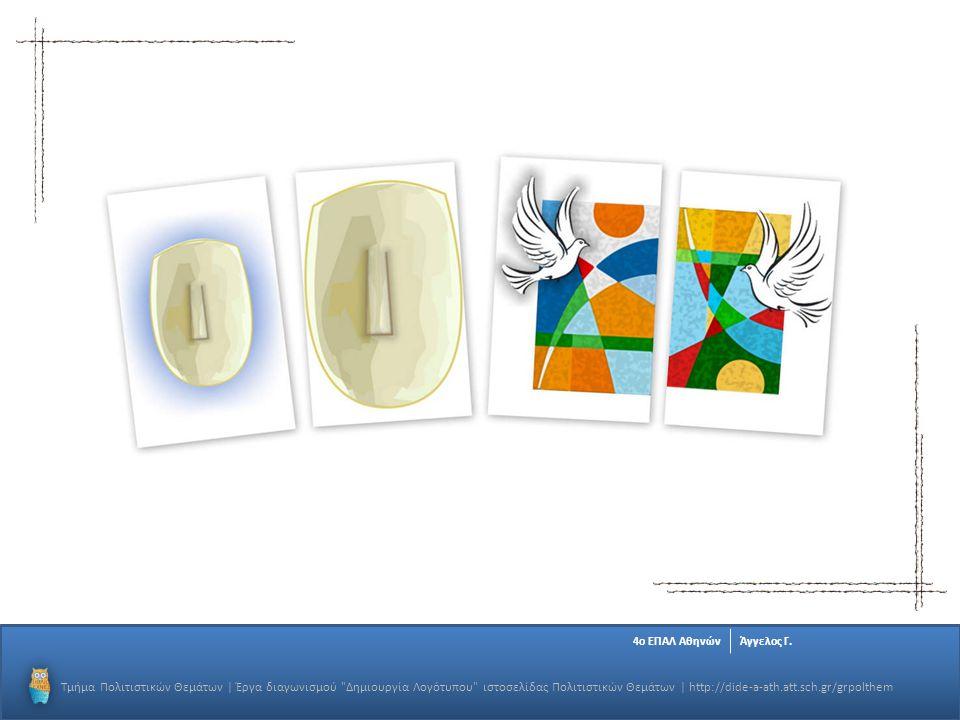 Τμήμα Πολιτιστικών Θεμάτων | Έργα διαγωνισμού Δημιουργία Λογότυπου ιστοσελίδας Πολιτιστικών Θεμάτων | http://dide-a-ath.att.sch.gr/grpolthem Α Γ 48o Γυμνάσιο ΑθηνώνΑ.
