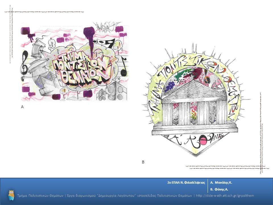 Τμήμα Πολιτιστικών Θεμάτων | Έργα διαγωνισμού Δημιουργία Λογότυπου ιστοσελίδας Πολιτιστικών Θεμάτων | http://dide-a-ath.att.sch.gr/grpolthem ΑΒ 48 ο Γυμνάσιο ΑθήναςΑ.