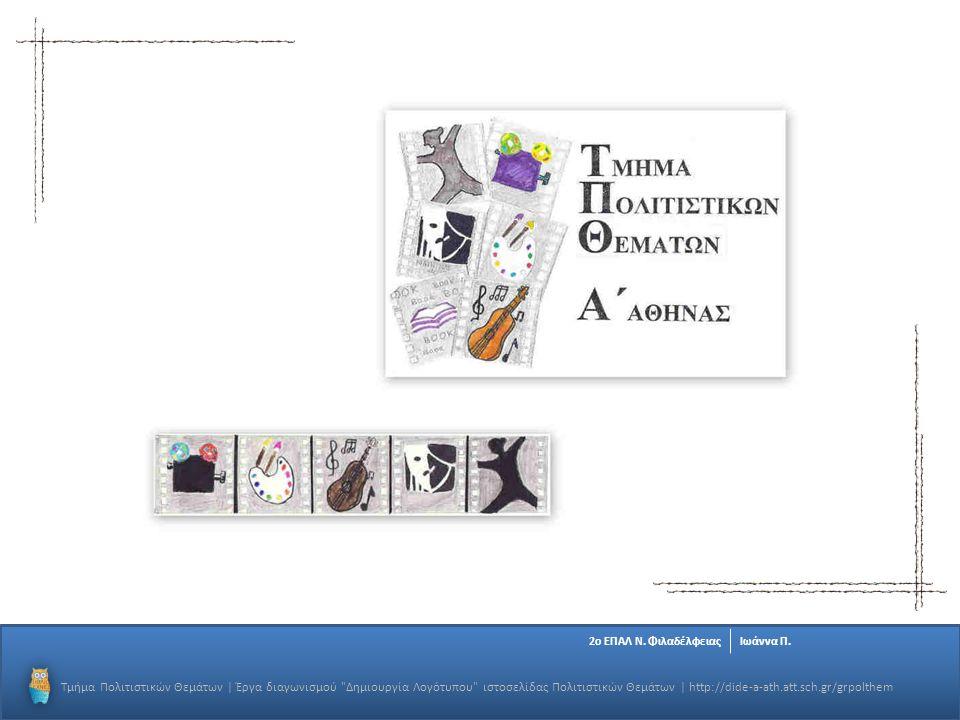 Τμήμα Πολιτιστικών Θεμάτων | Έργα διαγωνισμού Δημιουργία Λογότυπου ιστοσελίδας Πολιτιστικών Θεμάτων | http://dide-a-ath.att.sch.gr/grpolthem Α 3o ΕΠΑΛ ΑθηνώνΑ.