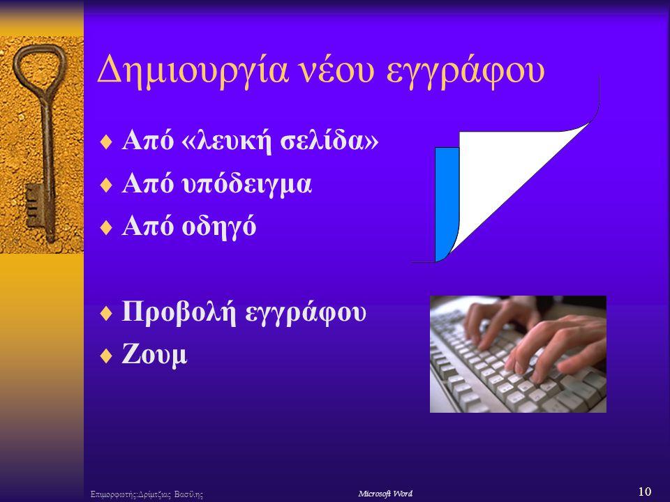 10 Επιμορφωτής:Δρίμτζιας ΒασίληςΜicrosoft Word Δημιουργία νέου εγγράφου  Από «λευκή σελίδα»  Από υπόδειγμα  Από οδηγό  Προβολή εγγράφου  Ζουμ